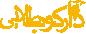 دارکوب طلایی